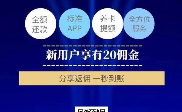 微卡APP:专业银联报备信用卡代还软件,全网招合伙人!